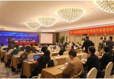 第一届全国跨境电子商务专业建设研讨会成功召开