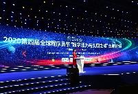 """第四届全球程序员节""""数字活力与美丽之城""""主题论坛亮点纷呈"""