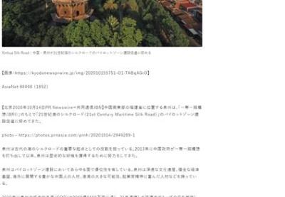 """福建泉州全力推进""""海丝""""先行区建设引海外媒体竞相报道"""