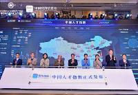 2020中国人才指数发布会在成都举行