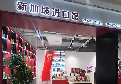 新加坡品牌与产品进驻上海绿地全球商品贸易港