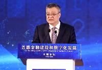中国银行行长王江:数字化建设成为普惠金融发展的破局利器