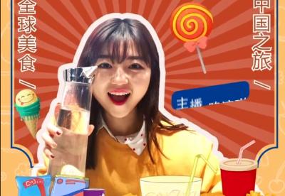国社小姐姐带你看全球美食的中国之旅