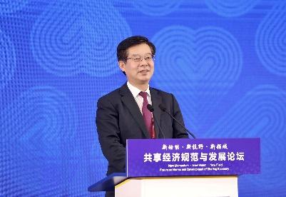宫喜祥:推动共享经济在创新中行稳致远