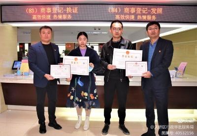 """山东济南天桥区推出""""跨省通办""""政务服务新模式"""