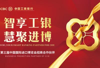 中国工商银行重庆市分行倾力服务进博会
