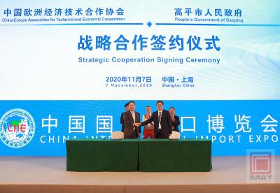 """山西高平与中欧协会签订共建""""中欧产业园""""战略合作协议"""