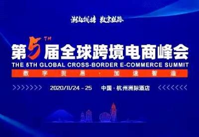 """""""潮起钱塘•数字丝路""""第五届全球跨境电商峰会将在杭州举办"""