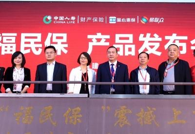"""中国人寿财险发布""""福民保""""产品 助力提升榕城健康保障水平"""