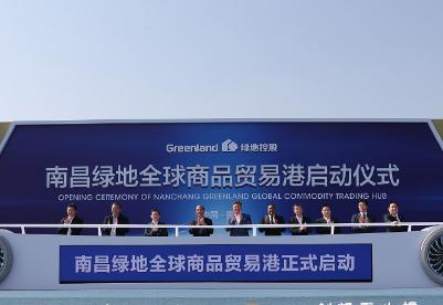 南昌绿地全球商品贸易港启动  总投资120亿元