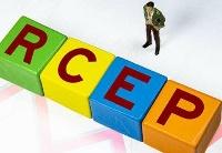 提振信心促繁荣——RCEP将带来哪些改变?