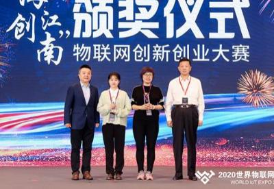 激活创新资源,2020世界物联网博览会正式收官