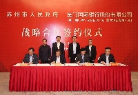 厦门国际银行与苏州市政府签约合作  优化金融服务推进开放创新