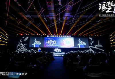 2020数字浙商跨境贸易节暨浙商达人总决赛在杭州举行