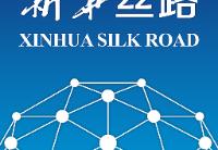 新型数字基础设施建设引领数字经济发展