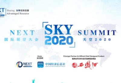 国际展望大会(天空2020)成功举办