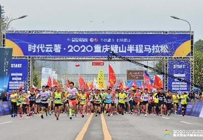 公园里的赛道 2020重庆璧山半程马拉松赛29日开跑
