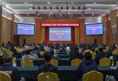 中国市场监管(质量)研究与教育联盟2020年年度会议在广东东莞召开