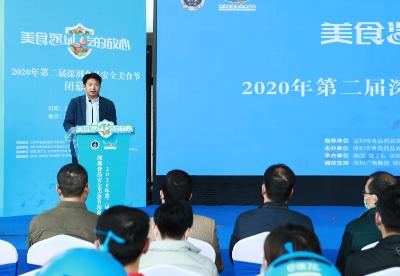 2020年第二届深圳食品安全美食节落幕