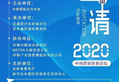 中韩跨境贸易论坛即将举行