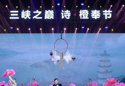"""第四届""""中国•白帝城""""国际诗歌节在重庆奉节开幕"""