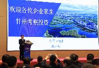 张掖市甘州区绿色生态产业招商推介会在深圳举行