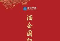 《酒企国际化观察》:文化赋能酒业发展新格局 海外市场树立品牌影响力