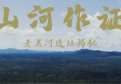 长白山池南区大型纪录片《山河作证——老黑河遗址揭秘》与长影频道同步展映