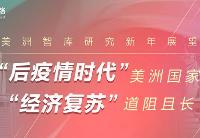 """【全球智库新年展望】2021年美洲智库研究""""新趋势"""""""