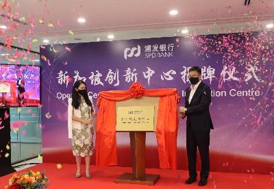 浦发银行在新加坡开设首家海外创新中心