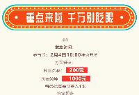 """长春莲花山度假区总额600万""""迎新春消费券""""2月4日上午10点准时开抢"""