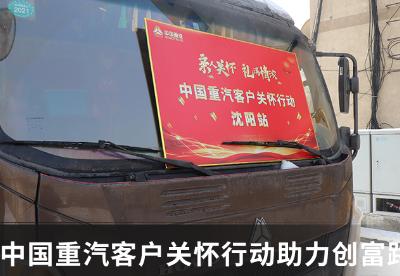 """冬去春来""""暖""""字当头,中国重汽关怀行动心系客户"""