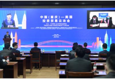 中国(重庆)-美国投资贸易云洽会成功在中美两国同步举办