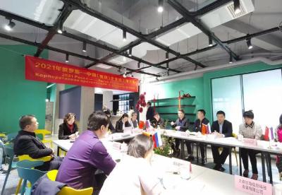 2021年俄罗斯-中国(重庆)企业线上推介会成功举办