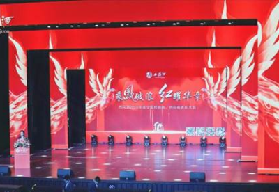 西凤酒2020年度全国经销商、供应商表彰大会在西安举办