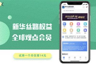强强联手!新华丝路成功入驻辽宁移动权益平台