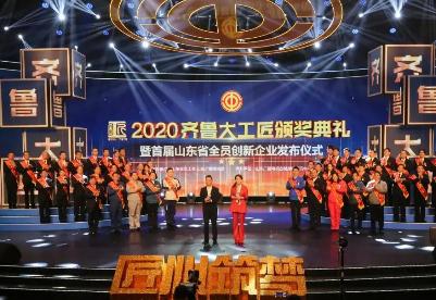 """中国重汽获""""山东省全员创新企业""""称号"""
