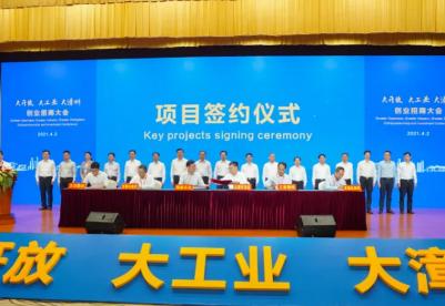 659亿!福建漳州举办创业招商大会