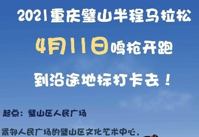 2021重庆璧山半程马拉松4月11日鸣枪开跑,到沿途地标打卡去!