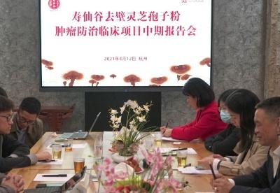 探索肿瘤防治 寿仙谷为健康中国注入科研动力