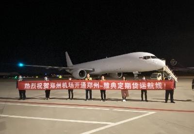 郑州至雅典货运航线正式启航  河南对外开放再增新支点