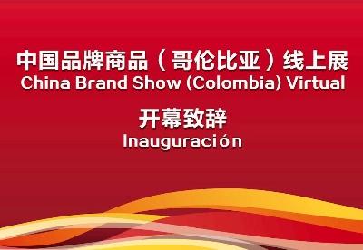 """中国品牌商品(哥伦比亚)线上展""""云""""上启动"""