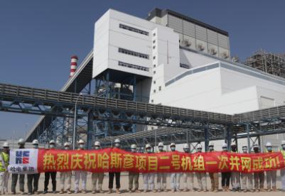 中东首个清洁燃煤电站再传捷报  迪拜哈斯彦项目2号机组首次并网一次成功