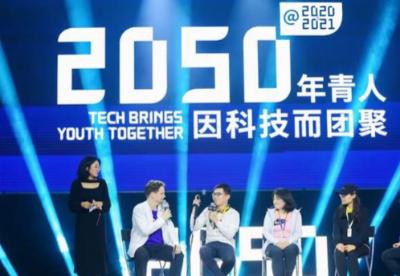 """五所交大参加""""2050大会""""  共建""""思源荟""""青年创业平台"""