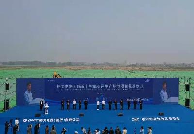格力电器(临沂)智能制造生产基地项目举行开工奠基仪式