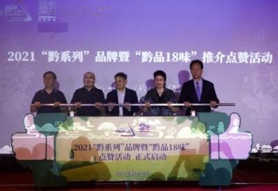 """2021""""黔系列""""品牌暨""""黔品18味""""推介会在上海举办"""