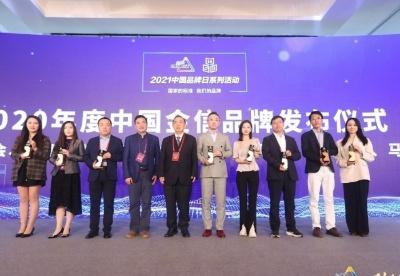 西凤酒荣膺2020年度中国品牌金信学院奖