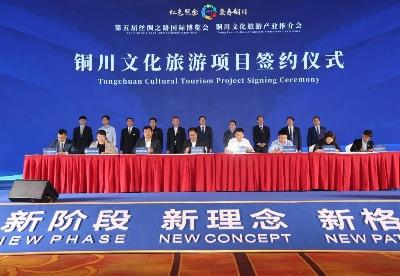 铜川文化旅游产业推介会在西安举行