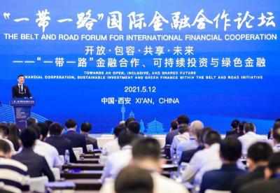 """""""一带一路""""国际金融合作论坛在西安举行"""