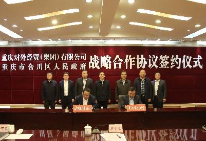 重庆对外经贸集团牵头承建合川13.6亿元渭沱物流城产业项目